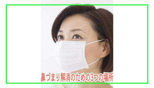 (花粉)つらい鼻詰まり解消の3つの場所