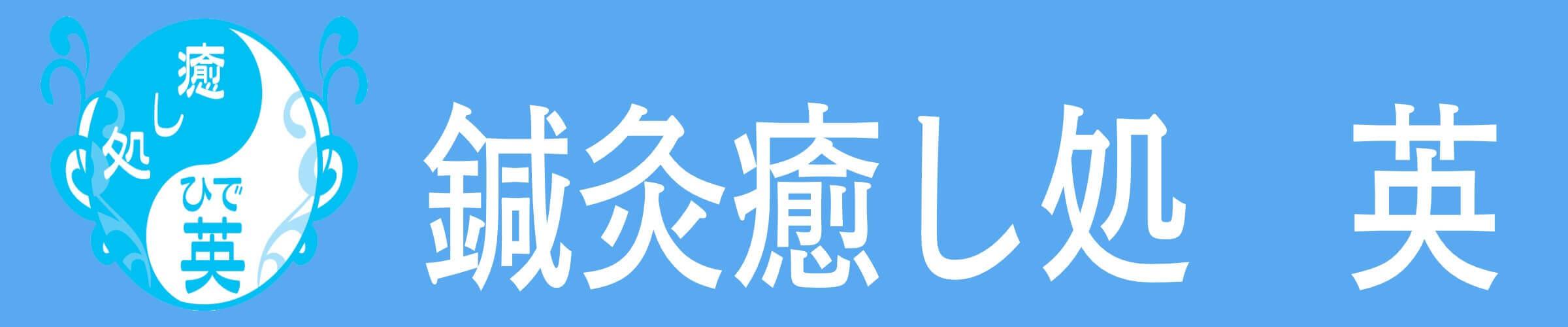 美容鍼なら大阪府豊中市の鍼灸癒し処 英へお越しください。