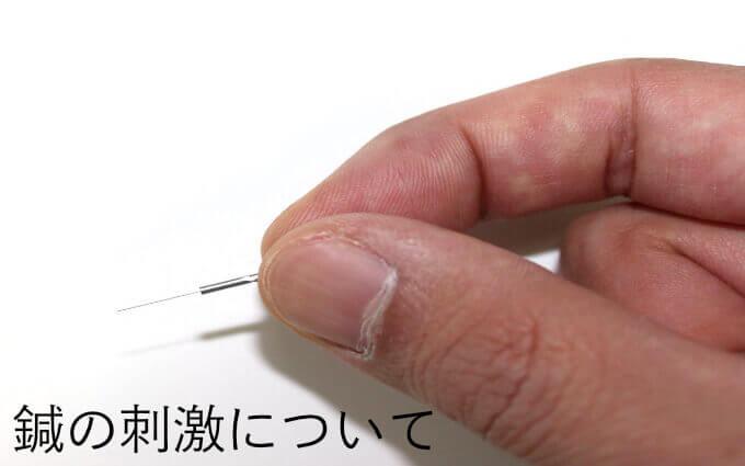 鍼の刺激について