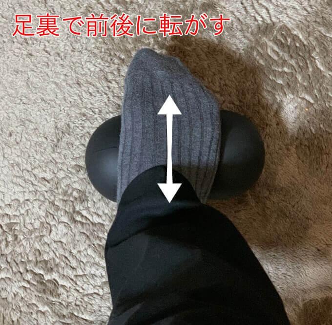 足の裏をほぐす